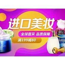 促销活动# 京东全球购 进口美妆会场 满199减80元/买2免1