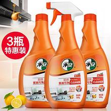 净安 厨房去除油污清洁剂 500g*3瓶 14.9元包邮(29.9-15券)