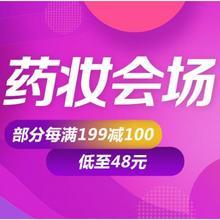 促销活动# 京东 药妆专场 满199减100!