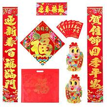 郎森工艺品 春年对联福字大礼包 5.1元包邮(10.1-5券)