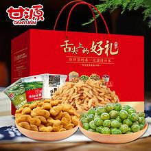 前1小时半价# 甘源 年货礼盒 1500g 12日0点 30元包邮(59.9-29.9)