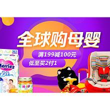 狂欢双12# 京东全球购  母婴会场 低至满199-100元/买2免1