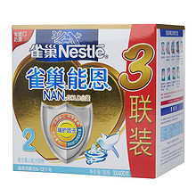 Nestle 雀巢 能恩较大婴儿配方奶粉 2段 400g*3联装 99元包邮