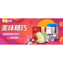 圣诞礼品# 京东 美味糖巧 3件7折/满99减50/买1赠1