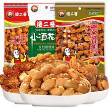 香香脆脆# 傻二哥 小酒花生零食组合 549g 17.9元包邮(27.9-10券)