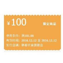双12好券# 天猫 韩都衣舍旗舰店 领满101-100元券!