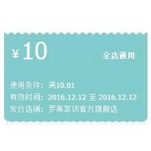 双12好券# 天猫 LOVO家纺旗舰店  领10元优惠券!