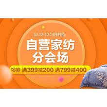 领券预告# 京东自营家纺 0点领取 满399-200/799-400神券