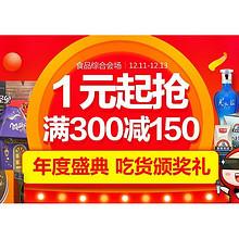 促销活动# 1号店 食品专场 满300减150!