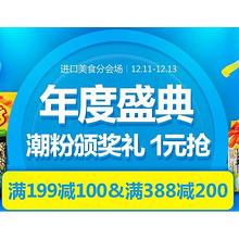 促销活动# 1号店 进口食品 满199减100/满388减200!