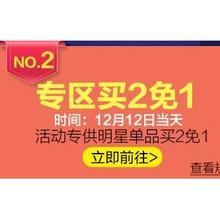 狂欢双12# 天猫 chemist warehouse海外旗舰旗舰店  专区买2免1!