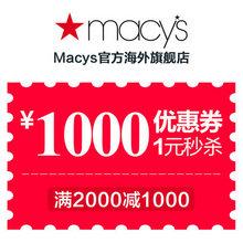 秒杀预告# 天猫 Macys官方海外旗舰店 20点 1元抢2000元-1000元券