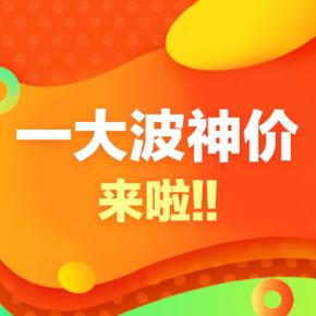 双12神价开跑# 惠喵神价监控频道 0点火力全开 一大波神价!