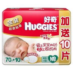 V型保护# 好奇 金装 婴儿贴身舒适纸尿裤 NB70+10片