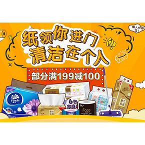 促销活动# 京东 纸品工具