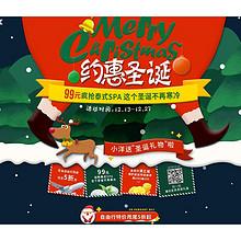 促销活动# 悦洋度假 约惠圣诞 自由行5折起/99元加购
