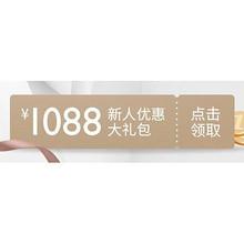 新人来报道# 网易考拉 海淘新人福利大放送 领取1088元大礼包/9.9元包邮