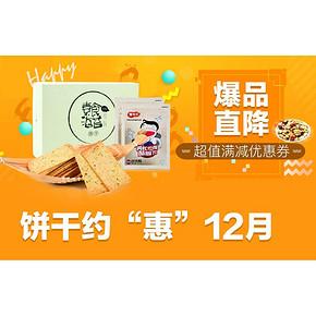 促销活动# 京东 饼干蛋糕