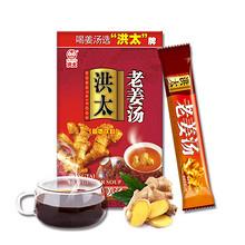 贴心相伴# 洪太 驱寒胃暖红糖姜茶 216g 11.8元包邮(31.8-20券)