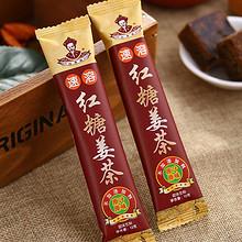 前5分钟半价# 采善堂 红糖姜母茶 120g*2盒 20点 13.4元包邮(26.8-13.4)