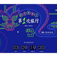 新年出行# 穷游网 最世界年终大促 199-10/399-30券