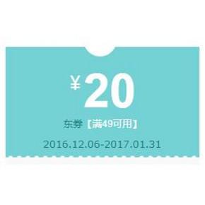 优惠券# 京东 好奇纸尿裤 满49-20券!