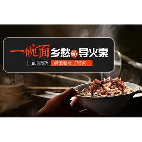 促销活动# 京东 面食专场