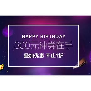 神券速抢# 云猴全球购 12.26日周年庆