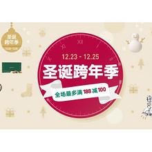 圣诞跨年季# 考拉海购 年终大赏 领取680元新年大礼!