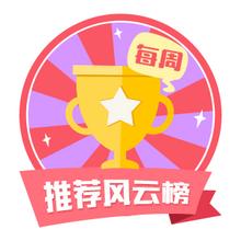 每周风云榜# 京东厨具神券/淘宝新势力周等 超高人气(有奖)