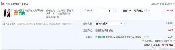 俞兆林 男女加厚保暖内衣套装 19.9元包邮(39.9-20券)