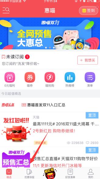惠喵神价监控频道 京东双11大促正式开始 低价秒杀 一大波神价!