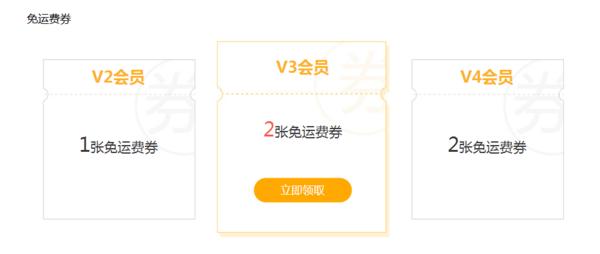 任性买买买# 苏宁 免运费券 V2以上会员可领!