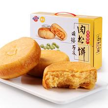 美味生活# 蜡笔小新 肉松饼整箱装 1KG 18.8元包邮(28.8-10券)