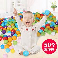 童年乐趣# 欧培 婴儿玩具海洋球50个 9.9元包邮(19.9-10券)