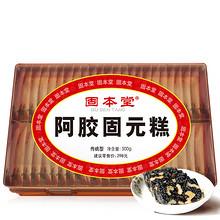 女人养生# 固本堂 经典即食固元糕 500g 100元包邮(120-20券)
