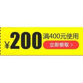 优惠券# 京东双12 箱包大促 领最高400-200券