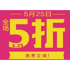 翼支付:525特惠日 线下指定商户消费 5折立减优惠(30元封顶)
