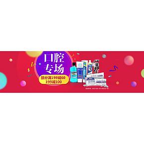 促销活动# 京东 口腔专场 多品牌满199-100/199-60