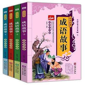 中华成语故事大全 全4册 9.9元包邮