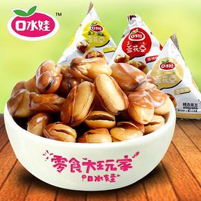 休闲零食兰花豆蚕豆 500g 9.9元包邮