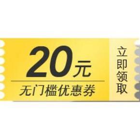 优惠券# 京东 博朗超级品牌日 20元无门槛券 仅限今天使用!