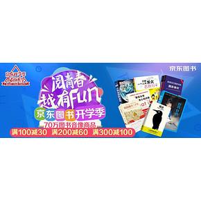 图书开学季# 京东 阅青春 阅有Fun 最高300减100!