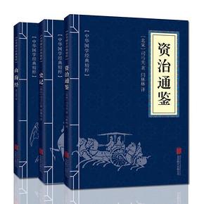 资治通鉴+史记+山海经 文白对照全译本 8.2元包邮