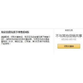 优惠券# 亚马逊自营 美泰玩具 全场下单8折优惠码