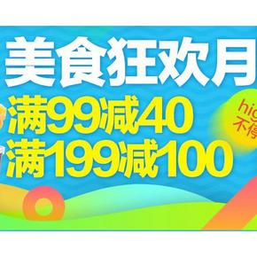 促销活动# 天猫超市 零食专场 满199-100/满99-40