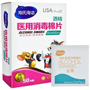 海氏海诺 医用酒精消毒棉片100片 券后6.8元包邮