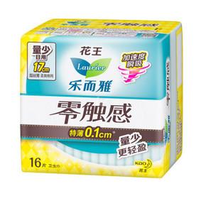 花王 乐而雅 零触感 超丝薄迷你卫生巾 17cm*16片 9.8元