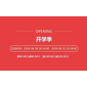 促销活动# 京东 开学季狮王专场 满99-40/199-100