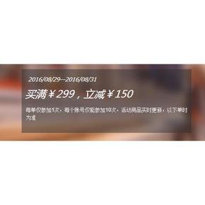 促销活动# 1号店 日百专场 满299-150